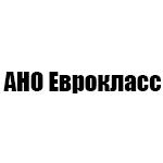 АНО Еврокласс