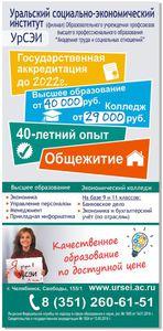 Компания Уральский социально-экономический институт филиал ОУП ВО АТиСО фото 2
