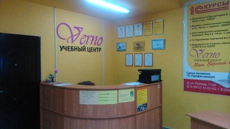 Компания Verno фото 2