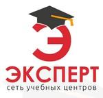 Учебный центр Эксперт