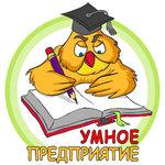 """ООО """"Умное предприятие"""""""