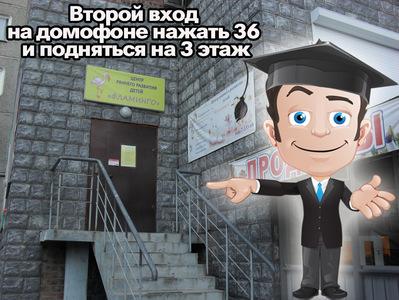 """Компания Учебный центр """"Сибирский курс"""" фото 1"""