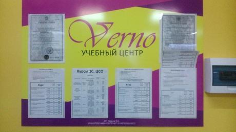 Компания Verno фото 4