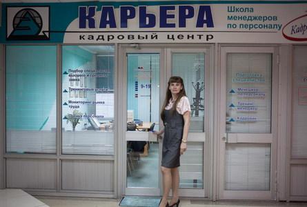 Компания КАРЬЕРА, Центр повышения квалификации и профессиональной переподготовки фото 2