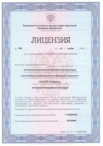 Компания КАРЬЕРА, Центр повышения квалификации и профессиональной переподготовки фото 1