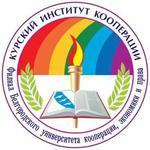 Курский институт кооперации