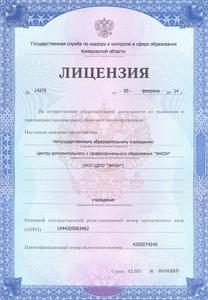 Компания ЭККОН НОУ ЦДПО фото 9