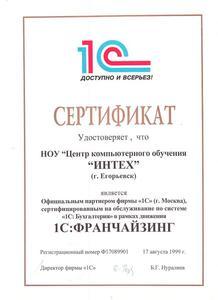 Компания ООО «ИНТЕХ» фото 3