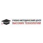 Учебно-методический центр высоких технологий