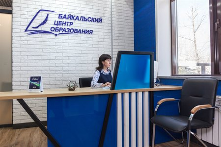"""Компания ЧОУ ДПО """"Байкальский Центр образования"""" фото 2"""