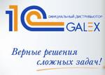 1С-Галэкс