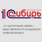 """ООО """"1С-Центральная Сибирь"""""""