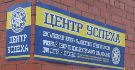 "Компания ООО ""ЦЕНТР УСПЕХА"" фото 4"