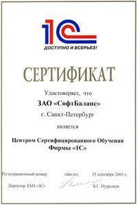 """Компания Открытый Учебный Центр """"СофтБаланс"""" фото 5"""