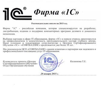 """Компания Открытый Учебный Центр """"СофтБаланс"""" фото 10"""