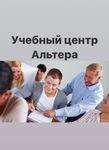 Образовательный центр «Альтера»