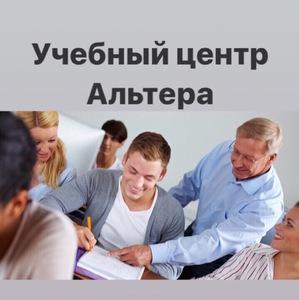 Компания Образовательный центр «Альтера» фото 1