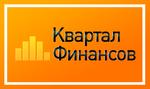 """БК """"Квартал Финансов"""""""