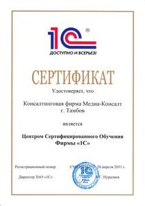"""Компания Фирма """"Медиа-Консалт"""" фото 4"""