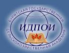 Институт дополнительного профессионального образования