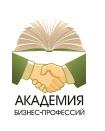 Академия бизнес-профессий