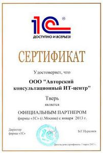 """Компания Компания """"АКИТ"""" фото 1"""