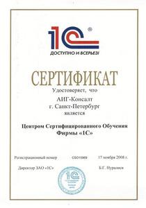 Компания АИГ Консалт СЗ (СПБ) фото 2