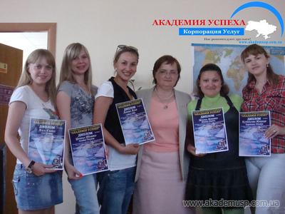 Компания Академия успеха фото 4