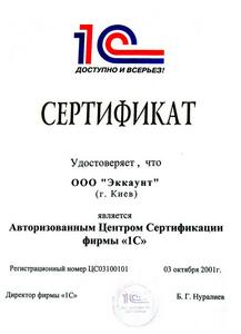 """Компания Компания """"Эккаунт"""" фото 8"""