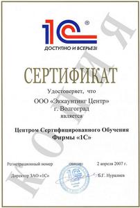 Компания Эккаунтинг Сервис на пр-кте Героев Сталинграда фото 2