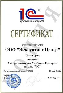 Компания Эккаунтинг Сервис на пр-кте Героев Сталинграда фото 3