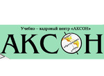 "Учебно-кадровый центр ""АКСОН"""