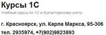 """Учебный центр """"1C Ucheba"""""""
