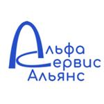 Альфа-Сервис Экспресс