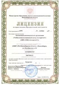 Компания Учебно-консультационный центр «Алгоритм-С» фото 1