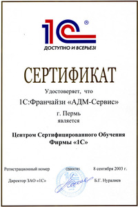 Компания AДM-Сервис фото 1