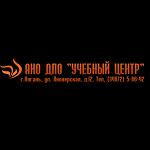 АНО ДПО Учебный Центр