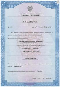 """Компания Учебный центр """"АстроСофт"""" фото 2"""