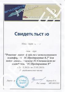 Компания АстроСофт фото 1