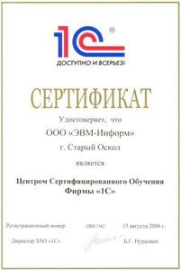 Компания ЭВМ-Информ фото 1