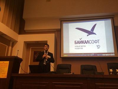 Компания Байкал софт фото 3