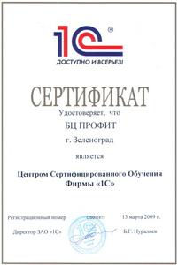 """Компания БЦ """"Профит"""" фото 1"""