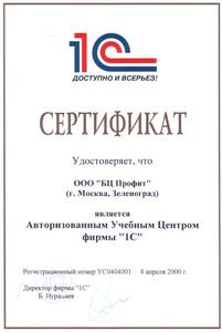 Компания БЦ ПРОФИТ фото 5