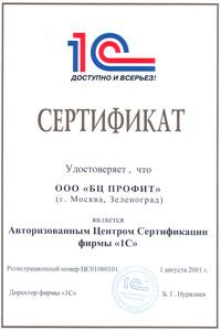 """Компания БЦ """"Профит"""" фото 3"""