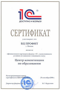 """Компания БЦ """"Профит"""" фото 4"""