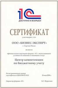 "Компания ЦСО ""Бизнес-Эксперт"" фото 1"
