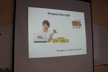 Компания БИСОФТ фото 5