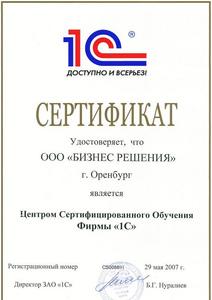 Компания БИЗНЕС РЕШЕНИЯ фото 5