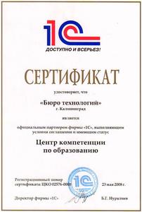 Компания БЮРО iT фото 1