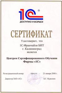 """Компания ЦСО """"БЮРО АЙТИ"""" фото 1"""
